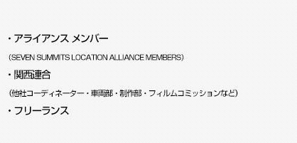 アライアンス メンバー(SEVEN SUMMITS LOCATION ALLIANCE MEMBERS)関西連合(他社コーディネーター・車両部・制作部・フィルムコミッションなど)フリーランス